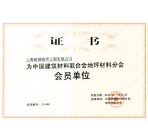 迪乐堡获得中国建筑材料联合会地坪材料分会会员单位称号